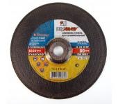 Круг шлифовальный (или зачистной) 125 х 6 х 22 мм